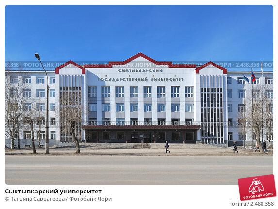 9 сентября подписан договор о сотрудничестве между сыктывкарским государственным университетом и