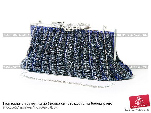 Театральная сумочка из бисера синего цвета на белом фоне, фото 2427258.