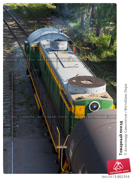 Товарный поезд, фото № 5802914, снято 2 июня 2012 г. (c) Александр Самолетов / Фотобанк Лори