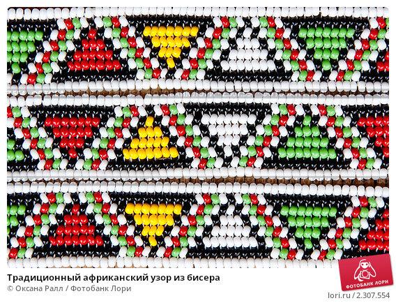 Традиционный африканский узор из бисера, фото 2307554, снято 11 января...
