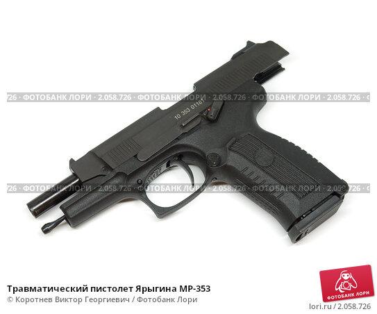 травматический пистолет б у