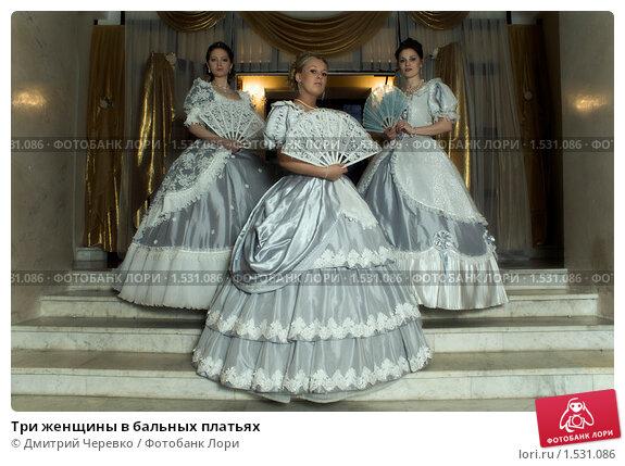 Фото дамы в бальном платье