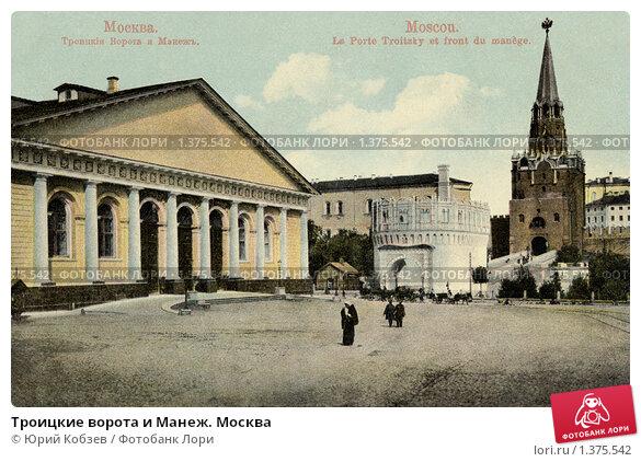 Троицкие ворота и манеж москва фото