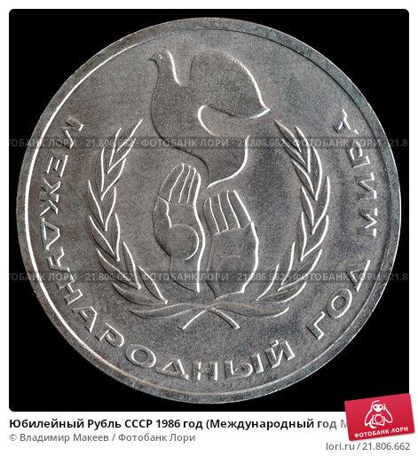 1 рубль 1986 года международный год мира!