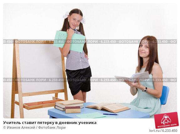 Как сделать так чтобы учитель тебя спрашивал