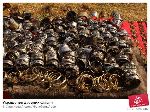 Украшения древних славян, фото 892246.