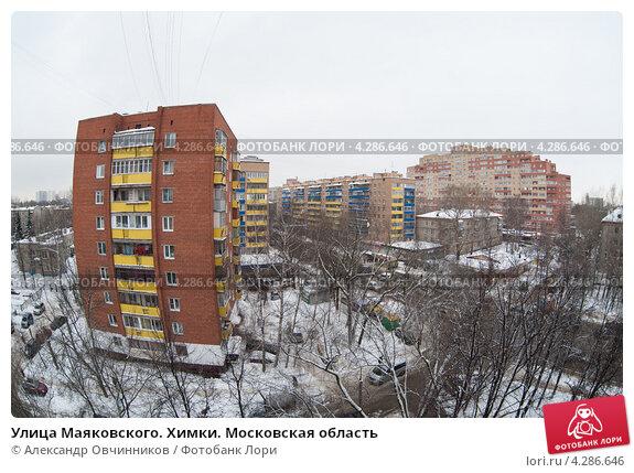 Маяковского, 15а