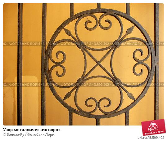 узоры на ворота и на металлические двери