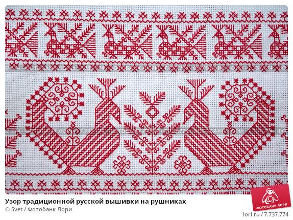 Русская вышивка на рушниках схемы