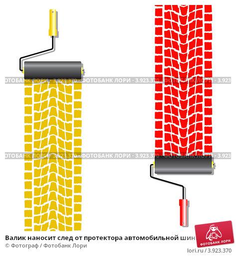 Валик наносит след от протектора автомобильной шины; иллюстратор Александр Стрела; иллюстрация 3923370.
