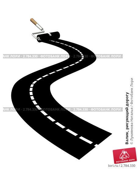 Валик, рисующий дорогу, иллюстрация 2784330 (c) Лукиянова...