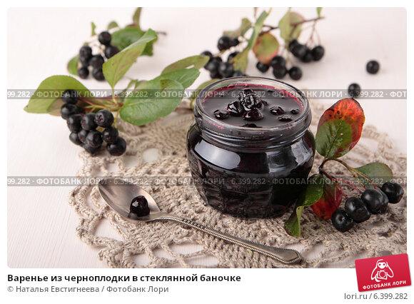 черноплодная рябина рецепты приготовления на зиму с фото пошагово