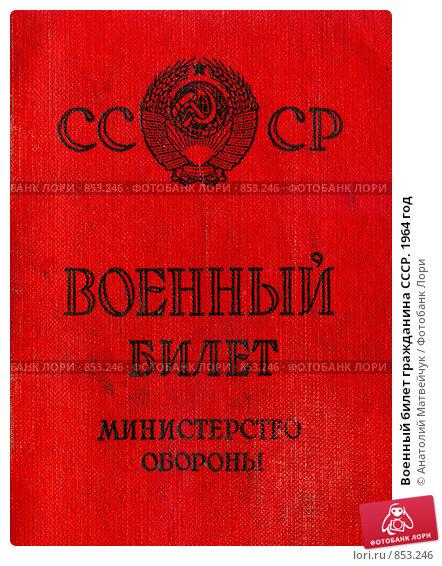 Военный билет гражданина ссср 1964 год