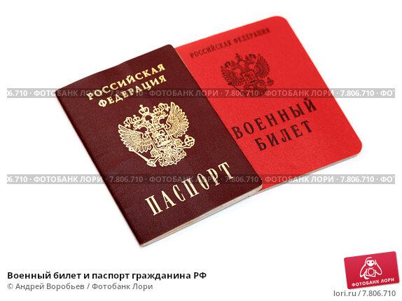 Как сделать загранпаспорт если нет военного билета 44