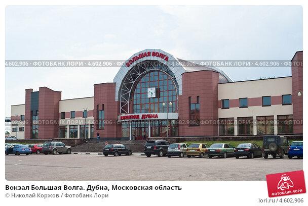 Вокзал Большая Волга. Дубна, Московская область, фото № 4602906, снято 13 июля 2012 г. (c) Николай Коржов / Фотобанк Лори