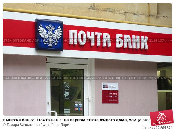 Где находятся почта банк