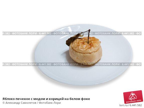 Яблоко печеное с медом и корицей на белом фоне, фото № 6441582, снято 14 сентября 2014 г. (c) Александр Самолетов / Фотобанк Лори