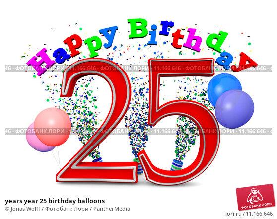 Поздравления с днём рождения 25 лет картинки