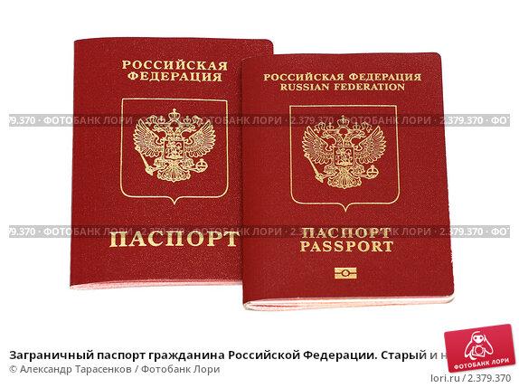 Как сделать загранпаспорт гражданину рф