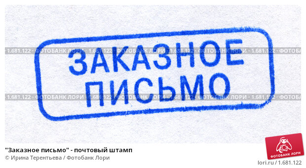 сколько идет заказанное письмо с армении в россию городам Украины