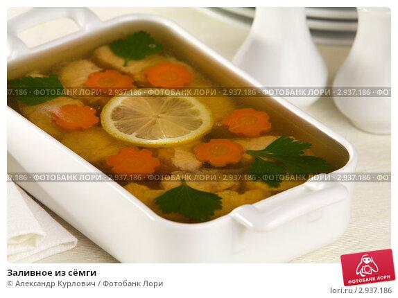 заливная семга рецепт с фото