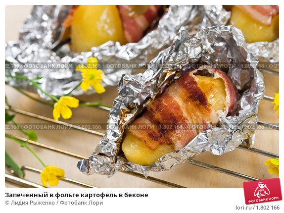 Картошки в фольге рецепты с фото с