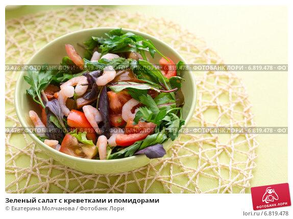 Салат с зеленым помидорами