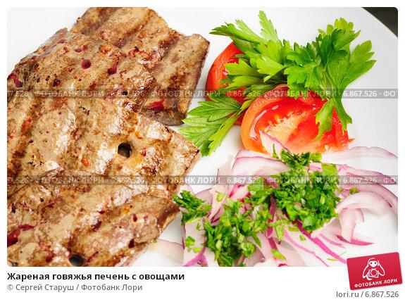 Рецепт печень говяжья с овощами рецепт