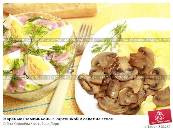 Блюда с жареными шампиньонами рецепты