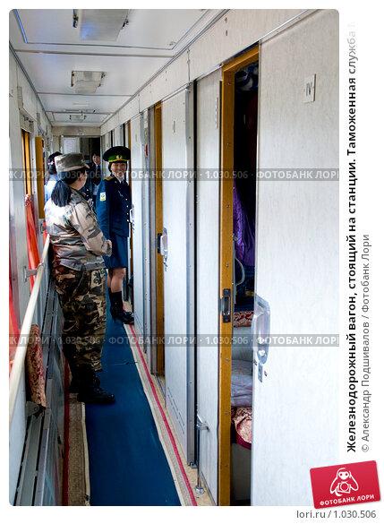 Таможенная служба Монголии досматривает купе.; фотограф Александр Подшивалов; дата съёмки 19 июня 2009 г...