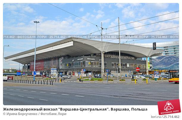 Бомсик: автовокзал в варшаве расписание