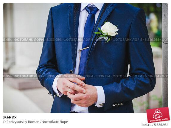 Жених; фото 5336954, фотограф Podvysotskiy Roman. Фотобанк Лори - Продажа фотографий, иллюстраций и изображений, видео для СМИ,