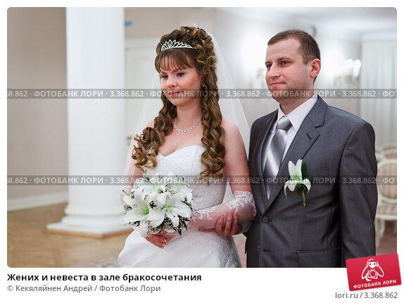 Банк жениха и невесты