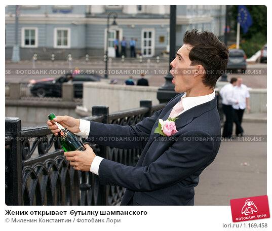 Жених открывает бутылку шампанского; фото 1169458, фотограф Миленин Константин. Фотобанк Лори - Продажа фотографий, иллюстраций