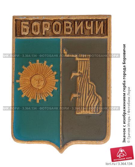 боровичи герб