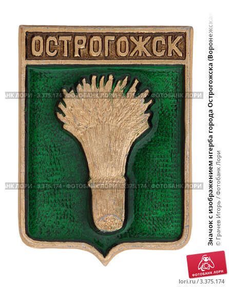 герб острогожска
