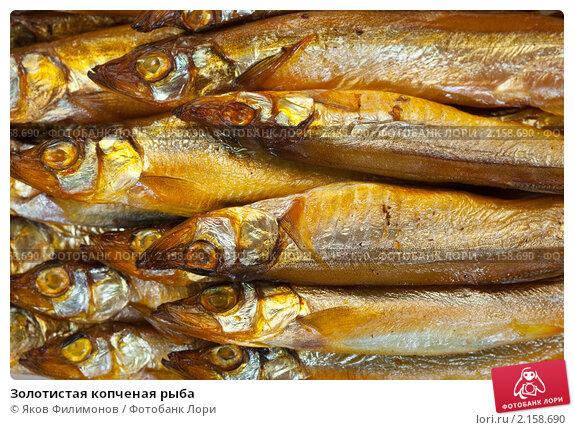 Как сделать копченую рыбу золотистой - Benefist.ru