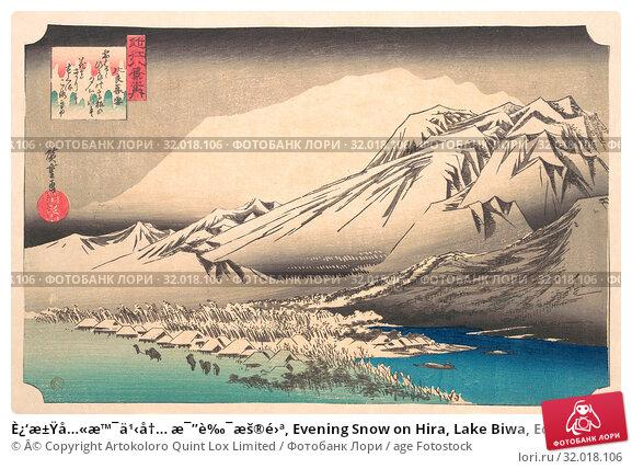 Купить «È¿'江八景之内 比良暮雪, Evening Snow on Hira, Lake Biwa, Edo period (1615–1868), ca. 1835, Japan, Polychrome woodblock print, ink and color...», фото № 32018106, снято 7 мая 2017 г. (c) age Fotostock / Фотобанк Лори