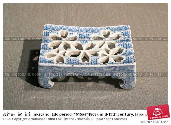 "Купить «ÆŸ""付墨床, Inkstand, Edo period (1615–1868), mid-19th century, Japan, Porcelain with underglaze blue, top perforated (Arita ware, Imari type), H....», фото № 31801458, снято 8 мая 2017 г. (c) age Fotostock / Фотобанк Лори"