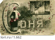 Купить «Открытка Соня, 1900-е годы», фото № 1662, снято 23 января 2020 г. (c) Retro / Фотобанк Лори