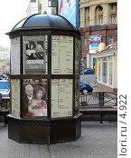 Купить «Театральная афиша в Камергерском переулке», фото № 4922, снято 24 сентября 2004 г. (c) Юлия Кузнецова / Фотобанк Лори