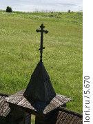 Деталь: крест (2006 год). Редакционное фото, фотограф Николай Гернет / Фотобанк Лори