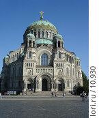 Купить «Морской собор в Кронштадте», фото № 10930, снято 20 августа 2005 г. (c) Комиссарова Ольга / Фотобанк Лори