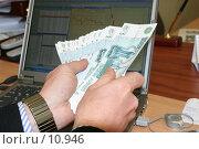 Купить «Деньги в руках », фото № 10946, снято 26 сентября 2006 г. (c) Останина Екатерина / Фотобанк Лори