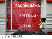 Купить «Распродажа», фото № 18078, снято 17 февраля 2007 г. (c) Юлия Перова / Фотобанк Лори