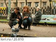 Купить «Молодая пара, прикармливающая птичек», фото № 20810, снято 22 октября 2006 г. (c) Захаров Владимир / Фотобанк Лори