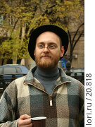 Купить «Мужчина радующийся жизни», фото № 20818, снято 22 октября 2006 г. (c) Захаров Владимир / Фотобанк Лори