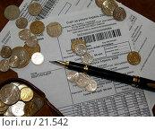 Купить «Квитанции платежей за услуги ЖКХ и монеты», фото № 21542, снято 6 марта 2007 г. (c) Александр Легкий / Фотобанк Лори