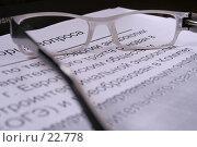 Очки на листе бумаги. Стоковое фото, фотограф Vdovina Elena / Фотобанк Лори