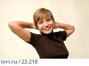Купить «Девушка», фото № 23218, снято 9 июня 2006 г. (c) Екатерина Тимонова / Фотобанк Лори